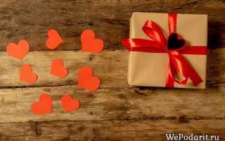Что подарить парню на 2 года отношений?