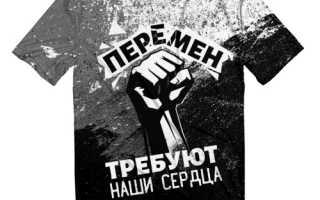 Именные футболки: как и с чем носить, фото