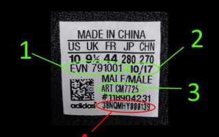 Кроссовки Adidas с полосками: описание с фото, модели, отзывы