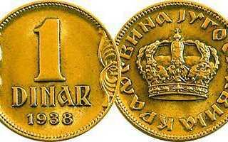 Какая валюта в Черногории и какие деньги с собой брать?