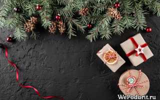 Что подарить учителю на Новый год?