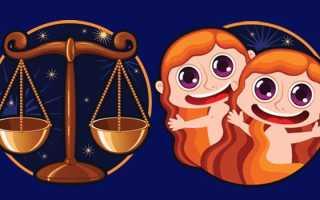 Совместимость Весов и Близнецов в различных сферах жизни