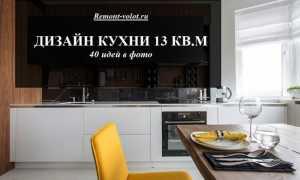 Кухни-гостиные 13 кв. м: варианты планировки и дизайна