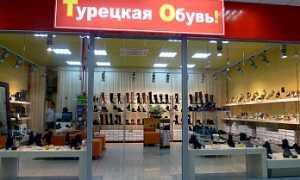 Турецкие туфли: описание с фото, модели