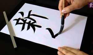 Японская каллиграфия: особенности, стили и выбор набора