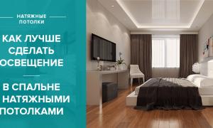 Особенности и варианты освещения спальни с натяжными потолками