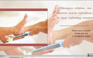 Пилка для пяток: разновидности и особенности применения