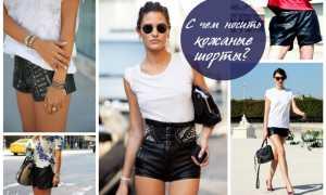 Кожаные шорты: как и с чем носить, фото