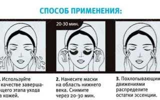 Как сделать патчи для глаз своими руками?