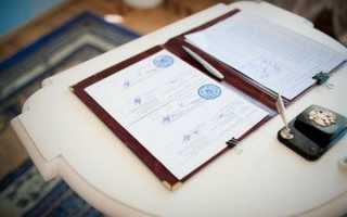 Госпошлина за регистрацию брака: размер и способы оплаты