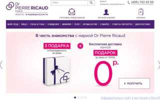 Косметика Dr. Pierre Ricaud