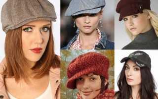 Женские кепкис чем носить и как выбрать