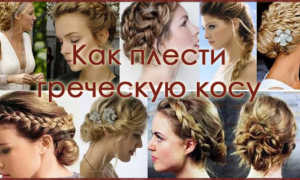 Греческая коса: схемы плетения