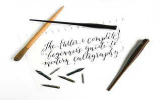 Все, что нужно знать о каллиграфии