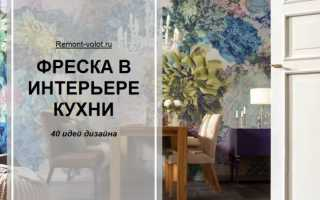 Фрески на кухню: разновидности, выбор и примеры