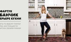 Плитка кабанчик на фартук кухни: выбор и укладка