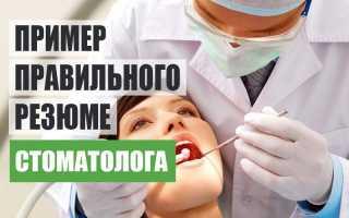Резюме стоматолога: структура, правила оформления и составления